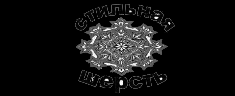 Шерстяные носки ИП Ларина О.В.